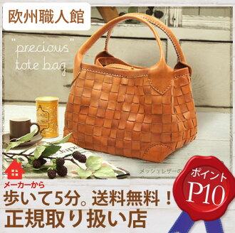 Mesh leather プレシャストート /AN-288L / robita bag / Roberta leather bag mesh shoulder tote bag popular travel leather bag ladies o-sho