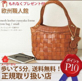 Loose mesh leather form Tote ~ small ~ is the end of October, stock-minute booking AN-056S Robit / Roberta mesh bags bags tote bags leather bag ladies popular bag o-sho