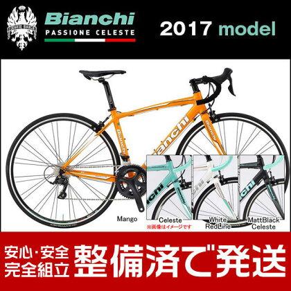 ビアンキ2017年モデルビアニローネ7プロソラ/VIANIRONE7PROSora【ロードバイク/ROAD】【Bianchi】
