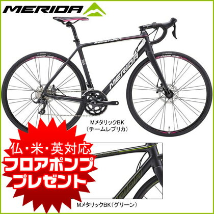 MERIDA(メリダ)2017年モデルスクルトゥーラDISC200/SCULTURADISC200【ロードバイク/ROAD】