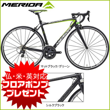 MERIDA(メリダ)2017年モデルスクルトゥーラ700/SCULTURA700【ロードバイク/ROAD】