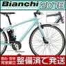 【先行予約受付中】ビアンキ 2018年モデル CAMALEONTE E((カメレオンテE)【電動自転車/クロスバイク】【Bianchi】