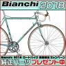 ビアンキ 2018年モデル L' EROICA(エロイカ)【ロードバイク/ROAD】【Bianchi】