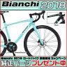 【先行予約受付中】ビアンキ 2018年モデル IMPULSO AL ROAD 105 DISC(インプルーソ105ディスク)【ロードバイク/ROAD】【Bianchi】