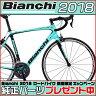 ビアンキ 2018年モデル INFINITO CV ULTEGRA(インフィニート CV アルテグラ)【ロードバイク/ROAD】【Bianchi】