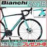 ビアンキ 2018年モデル INFINITO CV DISC ULTEGRA(インフィニート CV ディスク アルテグラ)【ロードバイク/ROAD】【Bianchi】