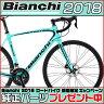 【先行予約受付中】ビアンキ 2018年モデル INTENSO DISC 105(インテンソディスク105)【ロードバイク/ROAD】【Bianchi】