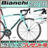 【先行予約受付中】ビアンキ 2018年モデル VIA NIRONE PRO TIAGRA(ビア ニローネ7プロティアグラ)【ロードバイク/ROAD】【Bianchi】