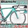 ビアンキ 2018年モデル OLTRE XR 4 DURA ACE Di2(オルトレ XR 4 デュラエース Di2)【ロードバイク/ROAD】【Bianchi】