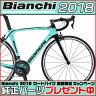 ビアンキ 2018年モデル OLTRE XR 3 ULTEGRA(オルトレ XR 3 アルテグラ )【ロードバイク/ROAD】【Bianchi】