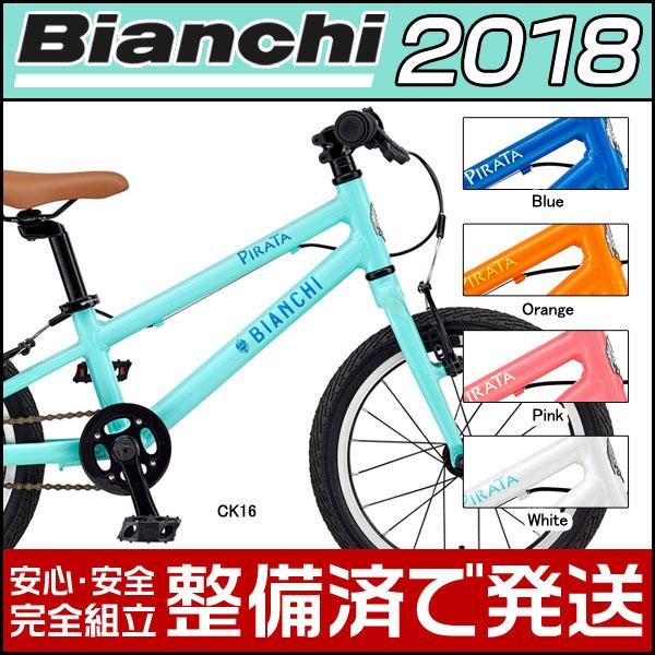 ビアンキ 2018年モデル PIRATA 16(ピラタ16)【16インチ】【子供用自...