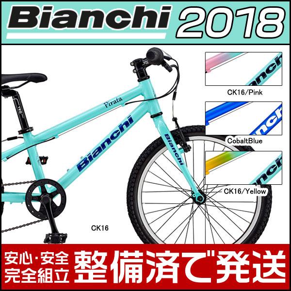 ビアンキ 2018年モデル PIRATA 20(ピラタ20インチ)【20インチ】【子...