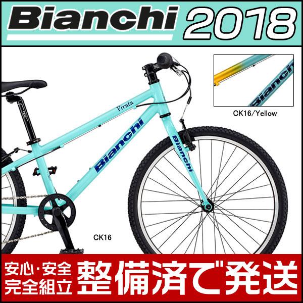 ビアンキ 2018年モデル PIRATA 24(ピラタ24インチ)【24インチ】【子...