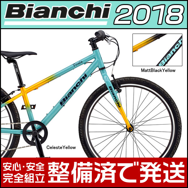 ビアンキ 2018年モデル PIRATA 26(ピラタ26)【26インチ】【子供用自...
