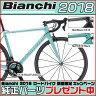 ビアンキ 2018年モデル SPECIALISSIMA DURA ACE(スペシャリッシマ デュラエース)【ロードバイク/ROAD】【Bianchi】