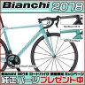ビアンキ 2018年モデル SPECIALISSIMA DURA ACE Di2(スペシャリッシマ デュラエース Di2)【ロードバイク/ROAD】【Bianchi】