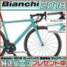 ビアンキ 2018年モデル SPECIALISSIMA SUPER RECORD(スペシャリッシマ スーパー レコード)【ロードバイク/ROAD】【Bianchi】