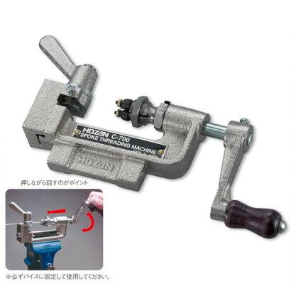 (メーカー要確認商品)ホーザンC-700-13スポークネジ切り器(#13)【HOZAN】
