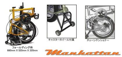 マンハッタン折りたたみ自転車F16【16inch】【小径車】【MANHATTAN】