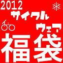 【メンズ】◆2万円◆2011!サイクルウェア福袋【4万円相当】!!