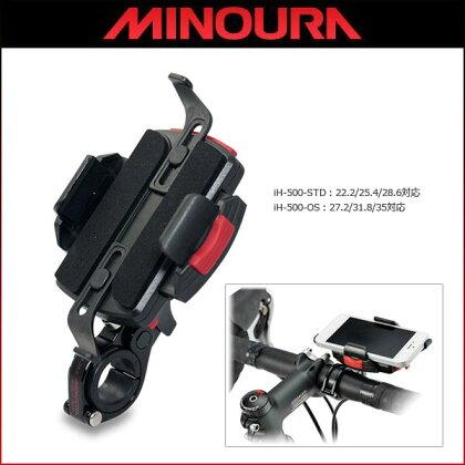 ミノウラiH-500スマートフォンホルダ【MINOURA】