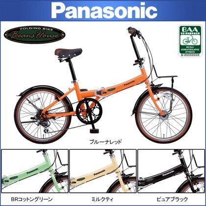 パナソニック折りたたみ自転車ビーンズハウス/BEENSHOUSE【自転車】【PANASONIC】