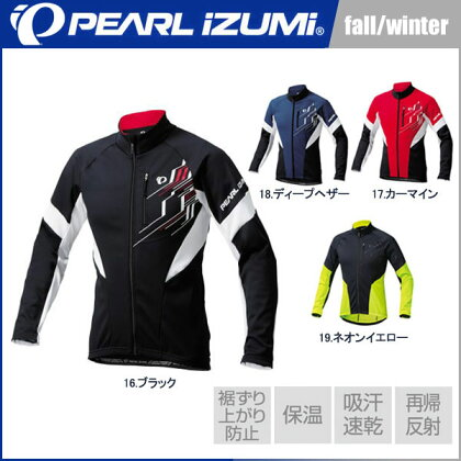 パールイズミ2016年秋冬モデルアシストジャージ[3118-BL]【PEARLIZUMI】
