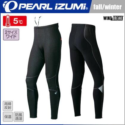 パールイズミ2016年秋冬モデルウィンドブレークタイツ(2サイズワイド)[B6001]【PEARLIZUMI】