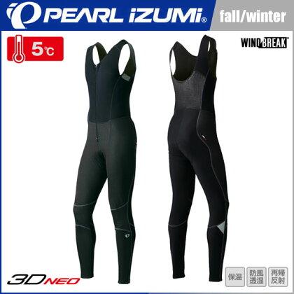 パールイズミ2016年秋冬モデルウィンドブレークビブタイツ[T6000-3D]【PEARLIZUMI】