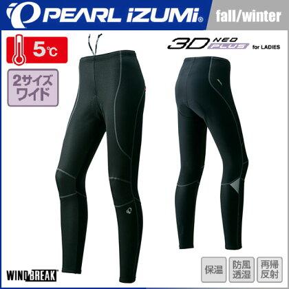 パールイズミ2016年秋冬モデルウィンドブレークレーサータイツ(2サイズワイド)[WB6500-3DNP]【女性用】【PEARLIZUMI】