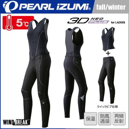 パールイズミ2016年秋冬モデルウィンドブレーククイックビブタイツ[WT6500-3DNP]【女性用】【PEARLIZUMI】