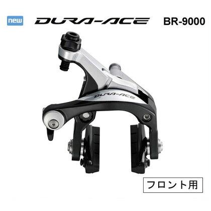 シマノデュラエースBR-9000FSS2R55C4Cキャリパーブレーキカーボンリム用(フロント)【ロード】【SHIMANO】【DURAACE】【IBR9000AF83X】