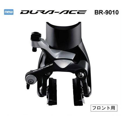 シマノデュラエースBR-9010FR55C4キャリパーブレーキ(フロント)ダイレクトマウント【ロード】【SHIMANO】【DURAACE】【IBR9010F82】