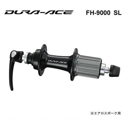 シマノデュラエースFH-9000SLエアロスポーク用フリーハブ141x130ID【ロード】【SHIMANO】【DURAACE】
