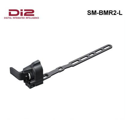 シマノDi2SM-BMR2-LバッテリーマウントL(ロングサイズ)外装配線用【ロード】【SHIMANO】【ISMBMR2LB】