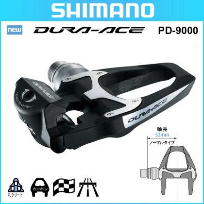 PD-9000DURA-ACE/デュラエース(ノーマル)SHIMANOシマノSPD-SLペダル【ロード】【自転車】