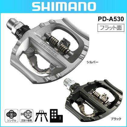 PD-A530/SHIMANOシマノSPDペダル片面フラット【ロード】【ア−バン】【ツーリング】【自転車】