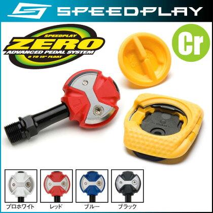 スピードプレイゼロペダル(クロモリシャフトペダル)/ZEROPedalロード用ペダル【SPEEDPLAY】