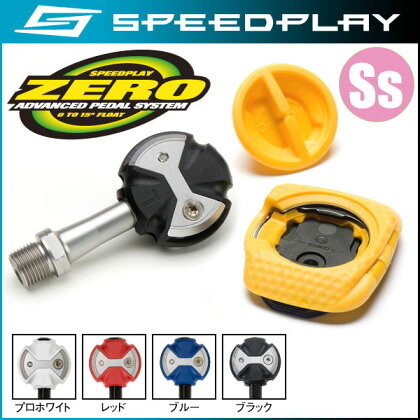 スピードプレイゼロペダル(ステンレスシャフトペダル)/ZEROPedalロード用ペダル【SPEEDPLAY】
