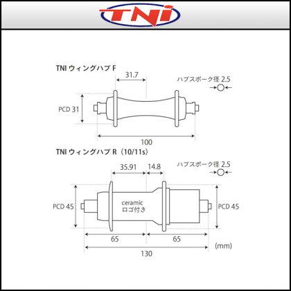 TNI(ティーエヌアイ)ウィングハブシマノ10、11s対応【自転車用】