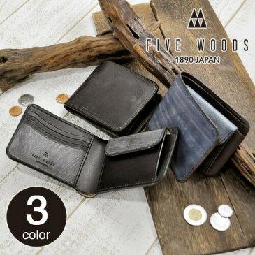 ファイブウッズ FIVE WOODS!二つ折り財布 【CASK/キャスク】 38054 メンズ レディース 二つ折り ギフト 日本製 ブランド 誕生日プレゼント [通販]【送料無料】薄型 プレゼント ギフト ラッピング