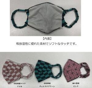 和柄マスク 市松模様マスク 麻の葉柄マスク 子供サイズ 日本製 息がしやすい 鬼滅風 立体設計 耳が痛くならない 繰り返し洗える 何度も使える