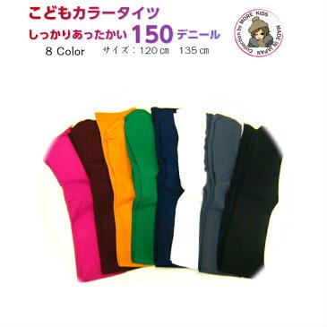 KIDS(こども)150デニールカラータイツ 120・135cm 全8色展開 オーアイMORE【日本製】