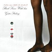 【日本製】バックシームガーターストッキングバックスタイルにインパクト(^^♪