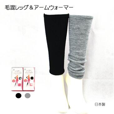 毛混レッグ&アームウォーマ フリーサイズ 保温健康促進 オーアイMORE【日本製】