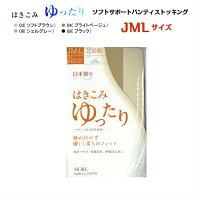 【日本製】はきこみゆったりソフトサポートストッキング3足組お腹もヒップもゆったりフィット