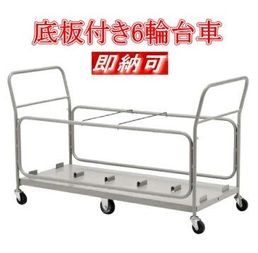 折りたたみ椅子収納台車 パイプ椅子収納台車 SCW-30DS
