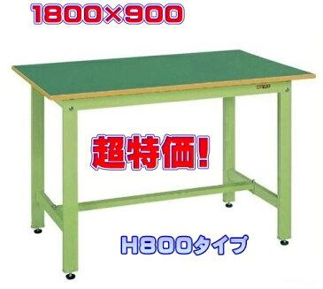 軽量作業台 耐荷重350Kg W1800×D900×H800 KH-70F