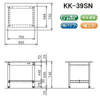 作業台KK-39SN寸法図