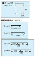中量棚(連結)耐荷重300Kg/1段、2000Kg/1台H1800×W1200×D900×5F